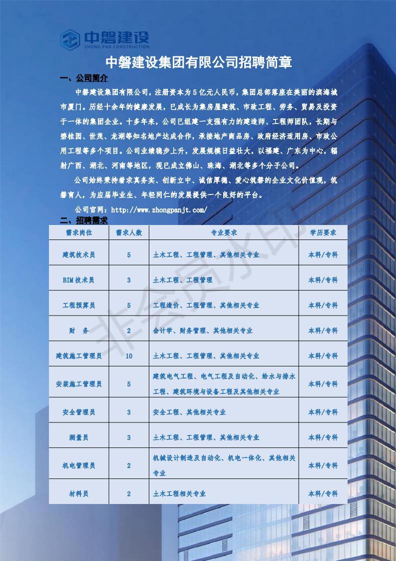 中磐建设集团有限公司招聘简章-2021年_00