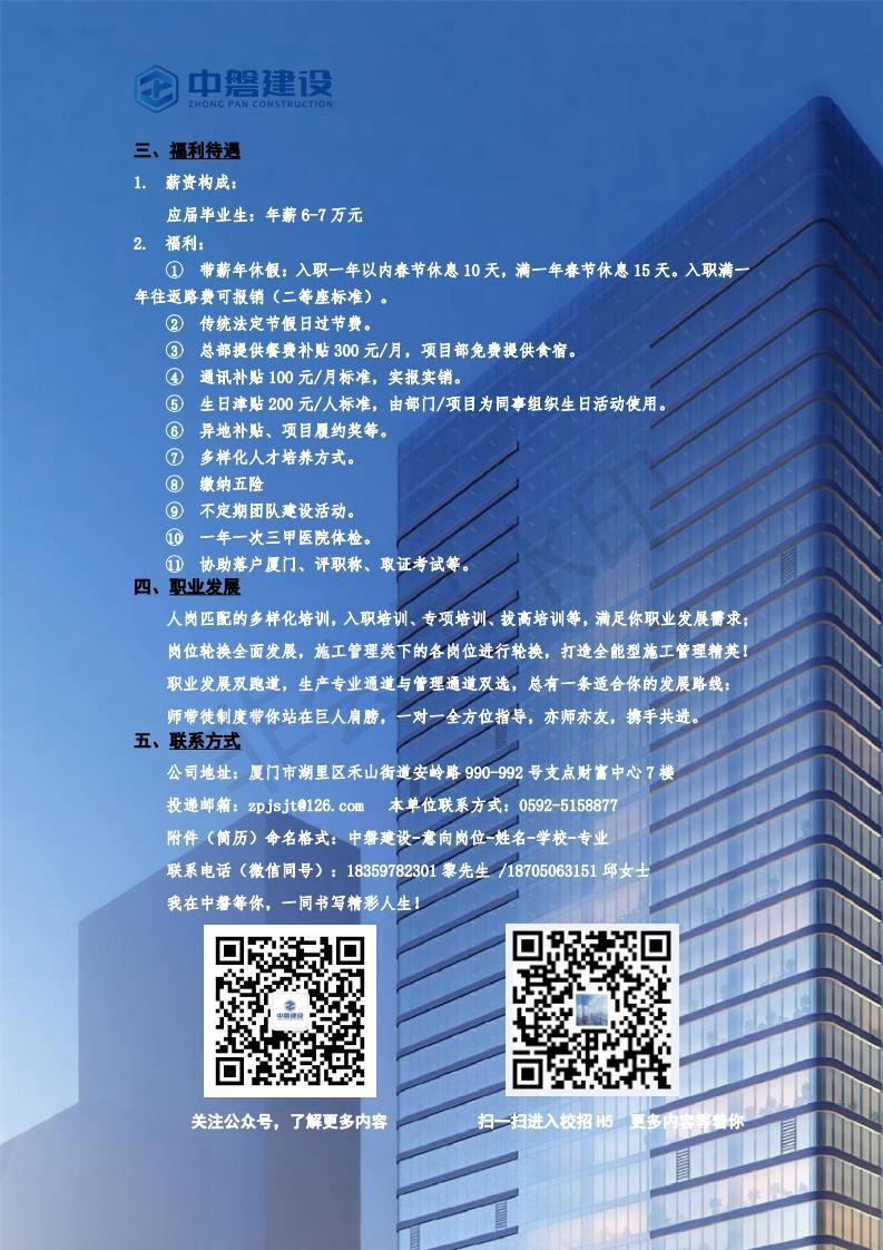 中磐建设集团有限公司招聘简章-2021年_01