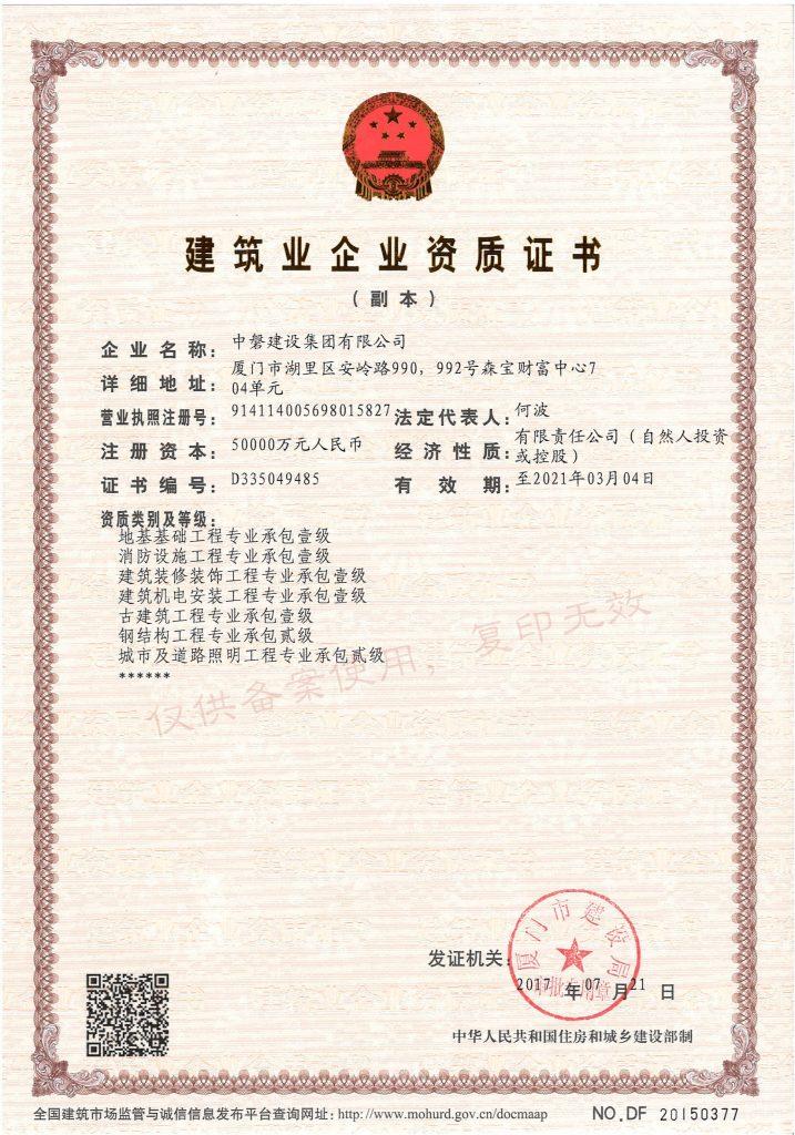 五个一+两个贰资质证书-副本-2017-7-21(复印无效)
