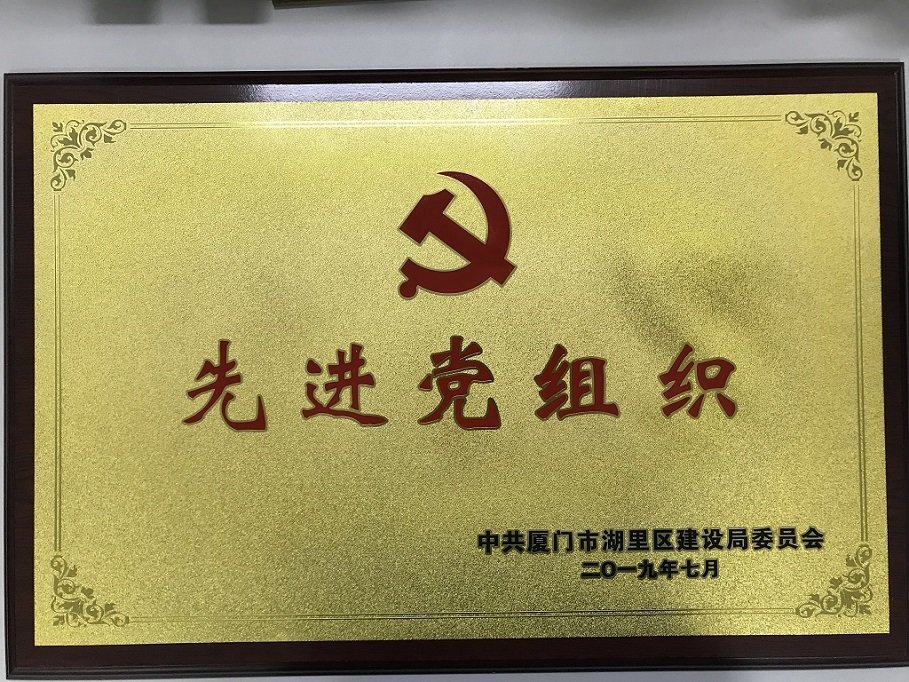 先进基层党组织(湖里区建设局党委)