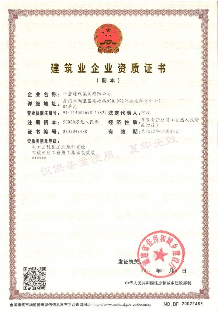 电力贰级+市政贰级资质证书-副本(新复印无效)