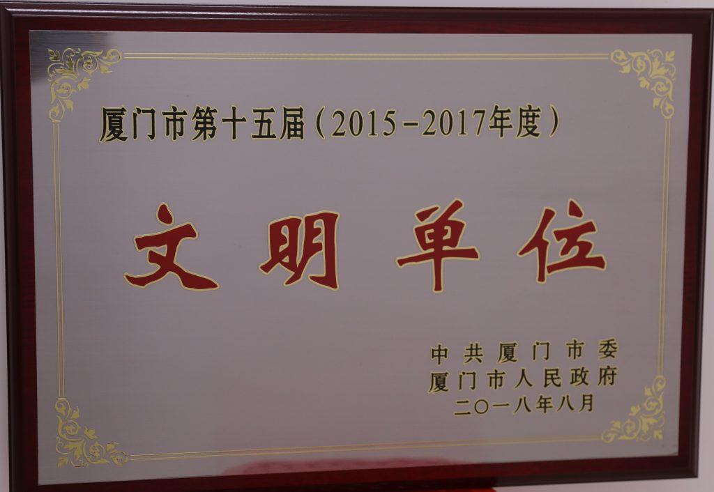 第十五届市级文明单位_看图王