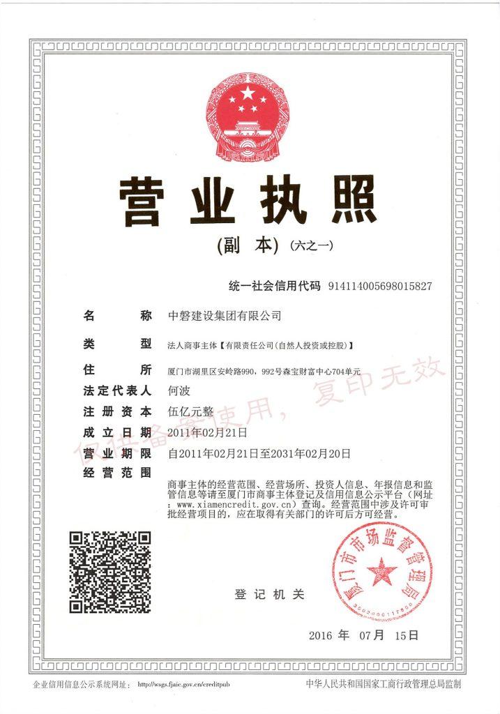 营业执照20160715(复印无效)
