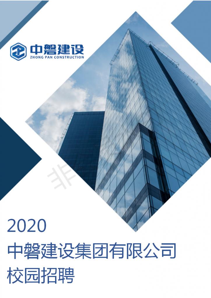2020中磐建设集团有限公司校园招聘宣传册终稿(4)_01