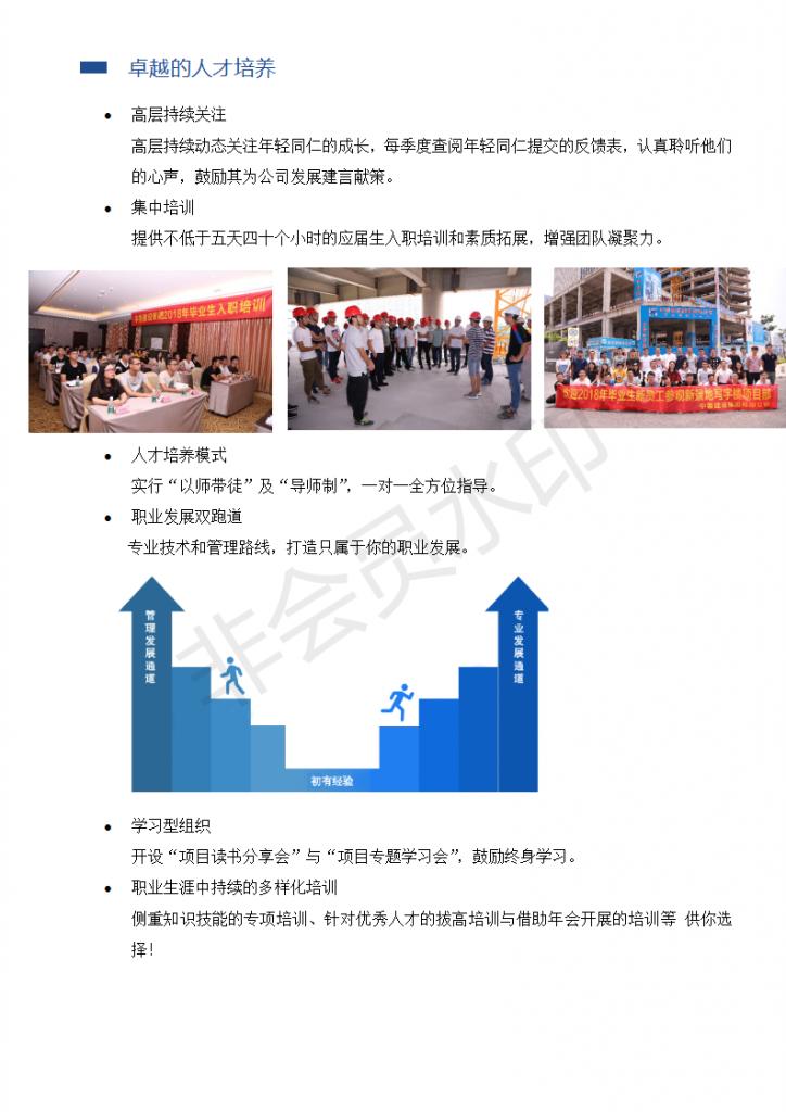 2020中磐建设集团有限公司校园招聘宣传册终稿(4)_04