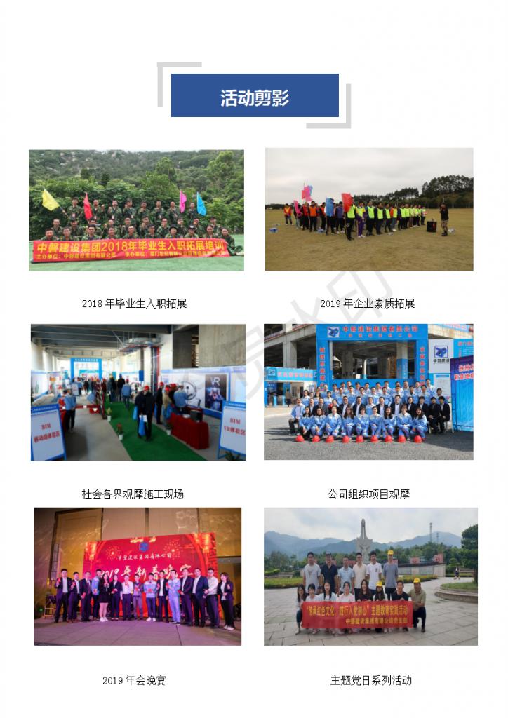 2020中磐建设集团有限公司校园招聘宣传册终稿(4)_08