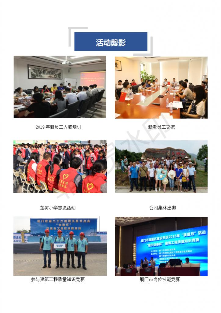2020中磐建设集团有限公司校园招聘宣传册终稿(4)_09