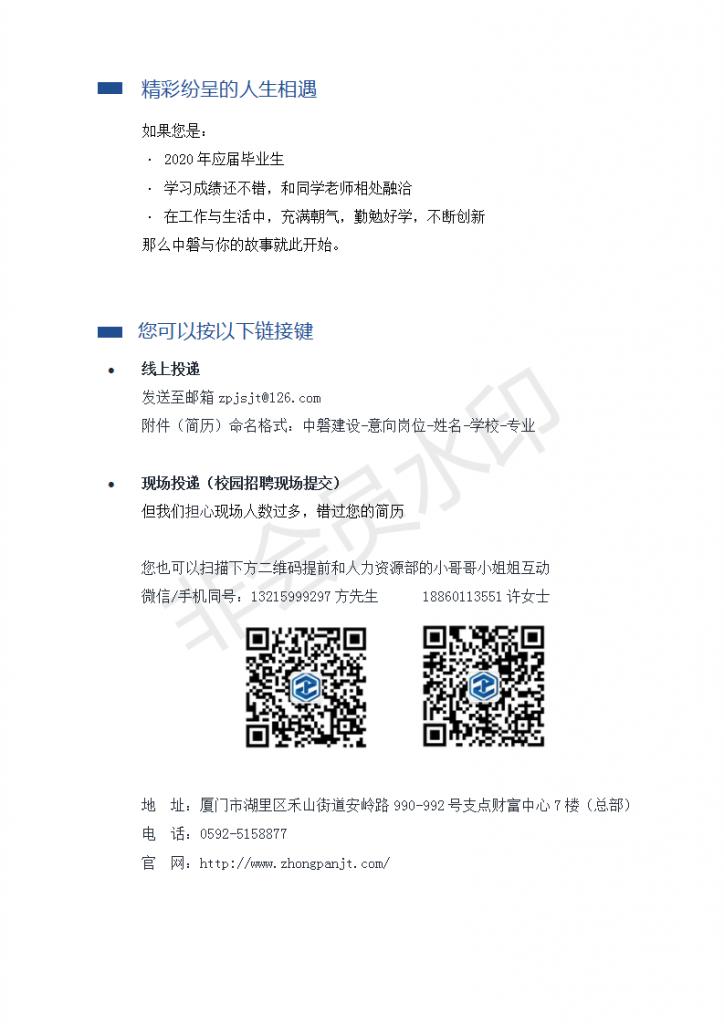 2020中磐建设集团有限公司校园招聘宣传册终稿(4)_10