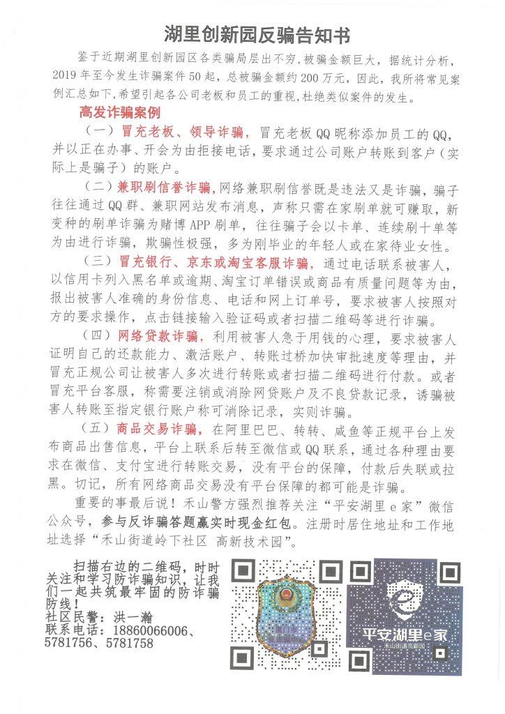 湖里创新园反骗告知书20191121