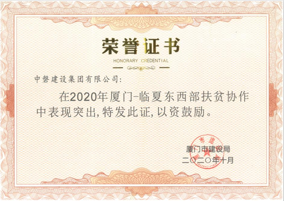 202010厦门-临夏东西部扶贫协作奖