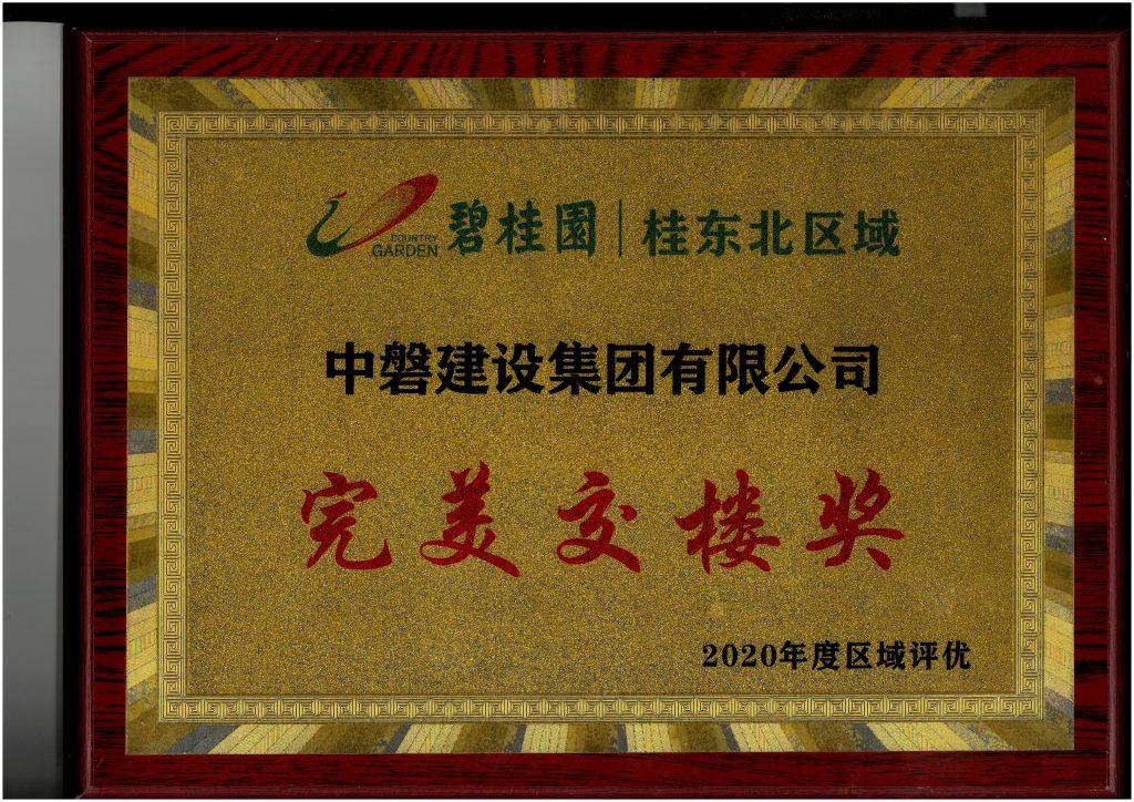 完美交楼奖(碧桂园 桂东北区域)