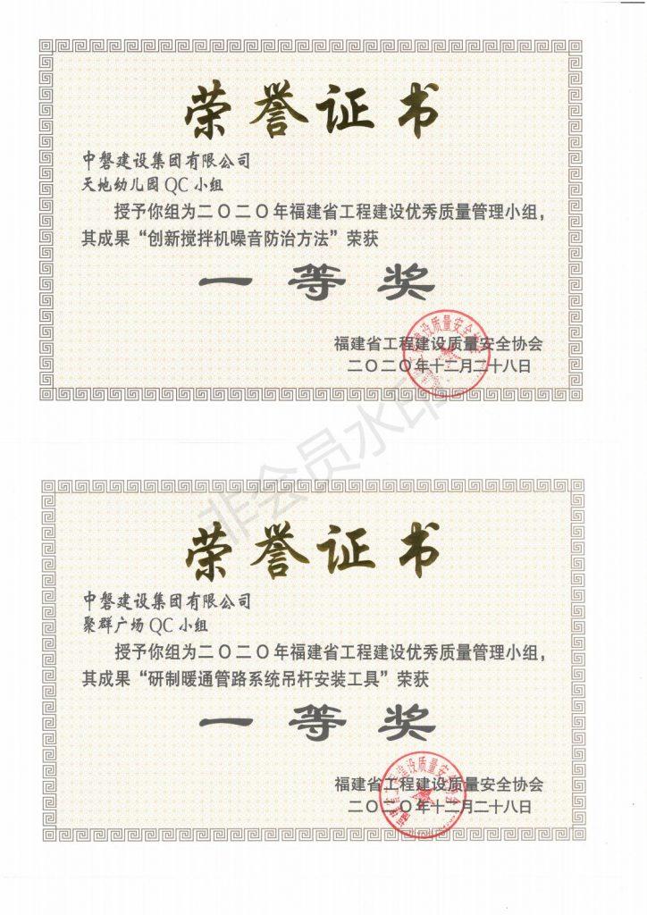 聚群广场、天地幼儿园QC成果(省一等奖)_00