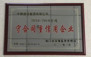 2018-2019年度守合同重信用企业(厦门市市场监督管理局)
